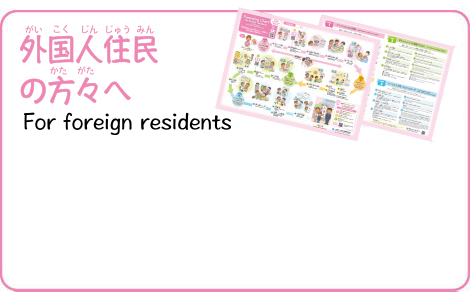 Child care chart for foreign residents