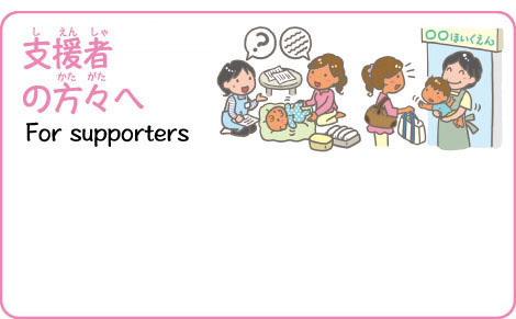 To supporters