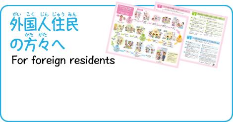 外国人住民のための子育てチャート