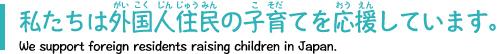 私たちは外国人住民の子育てを応援しています。