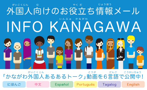 Of product for foreigners is helpful; information email INFO KANAGAWA