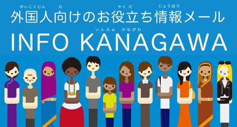 외국인용의 도움이 되어 정보 메일 INFO KANAGAWA