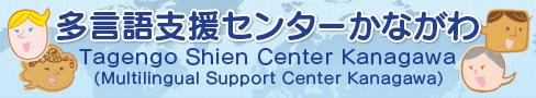 Kanagawa de centro de apoio multilíngüe