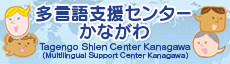 Multilingual support center Kanagawa