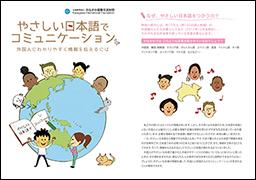 やさしい日本語でコミュニケーション