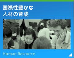 Formación de recursos humanos internacionales