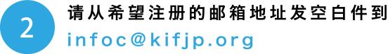 请从希望注册的邮箱地址发空白件到infoc@kifjp.org