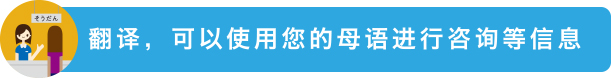 翻译,可以使用您的母语进行咨询等信息