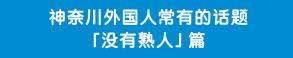 神奈川外国人常有的话题「没有熟人」篇