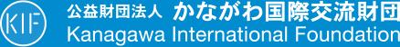 공익재단법인 가나가와 국제 교류 재단 KANAGAWA INTERNATIONAL FOUNDATION