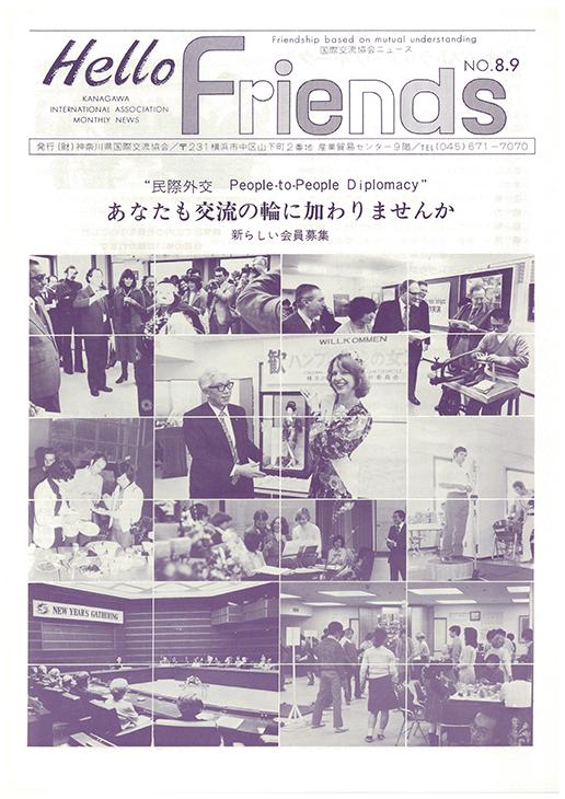 ニュースレターHello Friends表紙  (1978年5月発行)