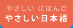 簡單的日語
