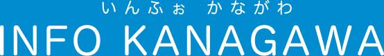 INFO KANAGAWA