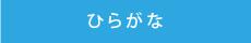 Carta de Hiragana