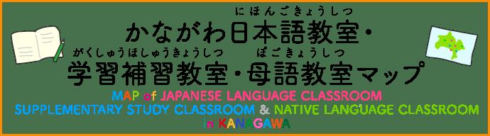 かながわ日本語教室・学習補習教室・母語教室マップ