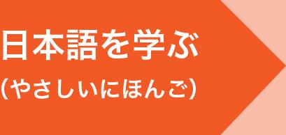 日本語を学ぶ(やさしいにほんご)