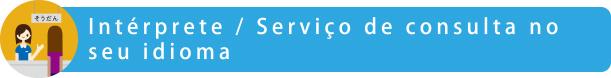 Intérprete / Serviço de consulta no seu idioma