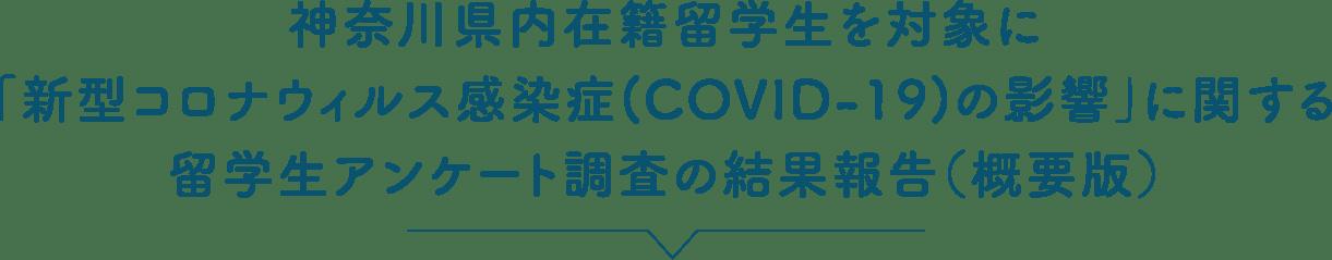神奈川県内在籍留学生を対象に「新型コロナウィルス感染症(COVID-19)の影響」に関する留学生アンケート調査の結果報告(概要版)