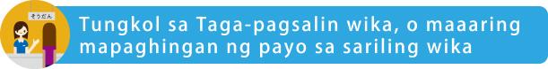 Tungkol sa Taga-pagsalin wika, o maaaring mapaghingan ng payo sa sariling wika