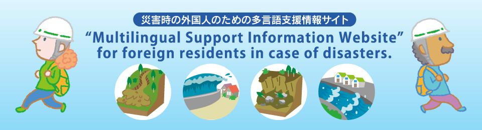 災害時の外国人のための多言語支援情報サイト
