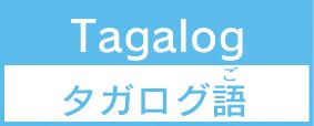塔加拉族语