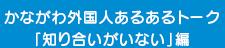 """神奈川外國人某一個某一個講話""""沒有熟人""""的編"""