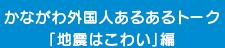 """有神奈川外国人的某一个讲话""""害怕地震""""的編"""