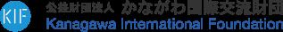 公益財団法人 かながわ国際交流財団 KANAGAWA INTERNATIONAL FOUNDATION