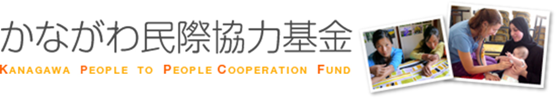 かながわ民際協力基金 KANAGAWA PEOPLE TO PEOPLE COOPERATION FUND