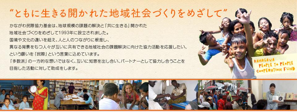 人と人、地域と地域をつなぐ 〜世界に開かれた神奈川を目ざして〜