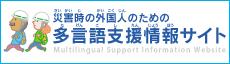 多言語支援情報サイト