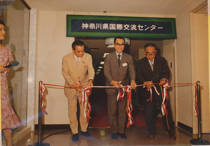 神奈川県国際交流センター開所式(1977年7月21日)