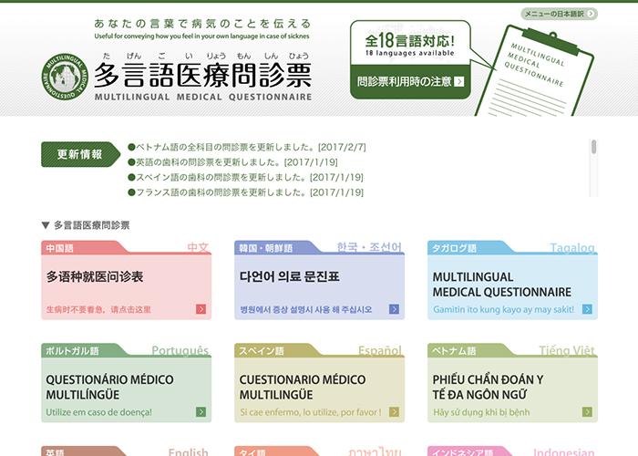 多言語医療問診票ウェブサイト