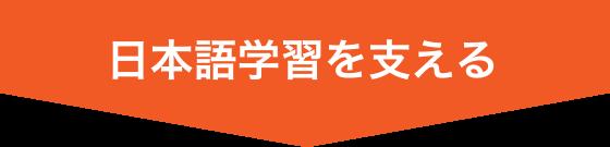 日本語学習を支える