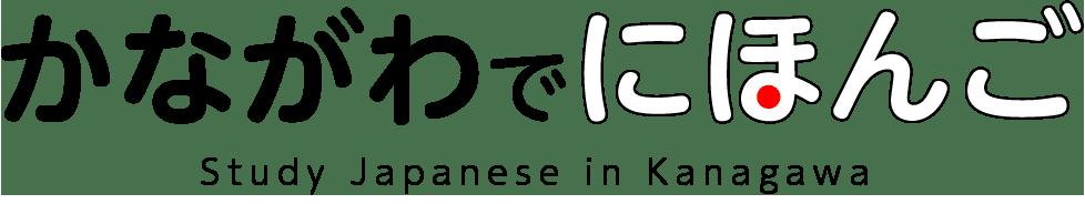 かながわでにほんご Study Japanese in Kanagawa