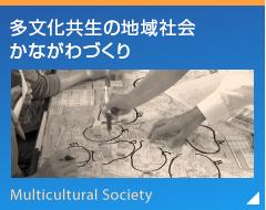 多文化共生の地域社会 かながわづくり