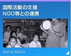 国際活動の支援 NGO等との連携