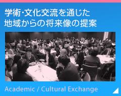 学術・文化交流を通じた地域からの将来像の提案